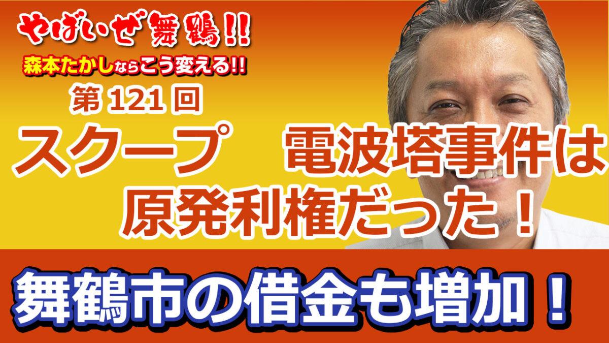 スクープFM舞鶴電波塔事件は原発利権だった!