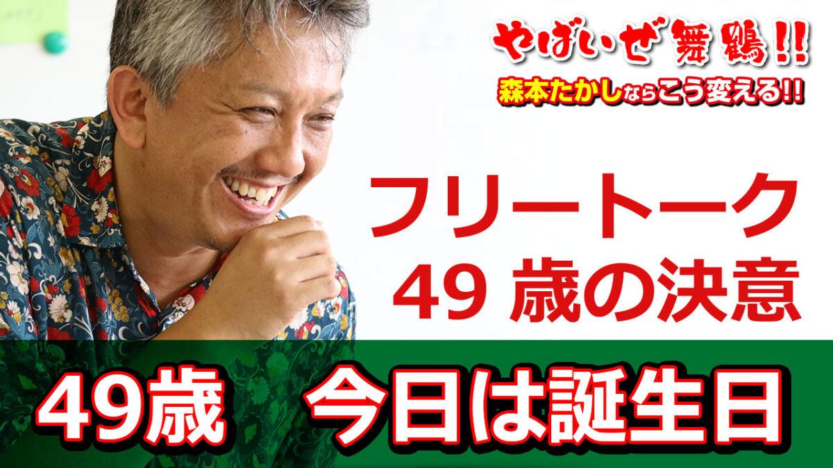 9月22日 49歳になりました ~49歳の決意表明 やばいぜ舞鶴 森本隆ならこう変える