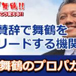 舞鶴をミスリードするプロパガンダ 広報舞鶴 美麗賛辞が舞鶴を蝕む