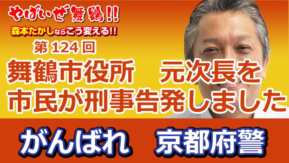 舞鶴市役所元次官らを市民が刑事告発しました 難しい詐欺案件 京都府警頑張ってください!