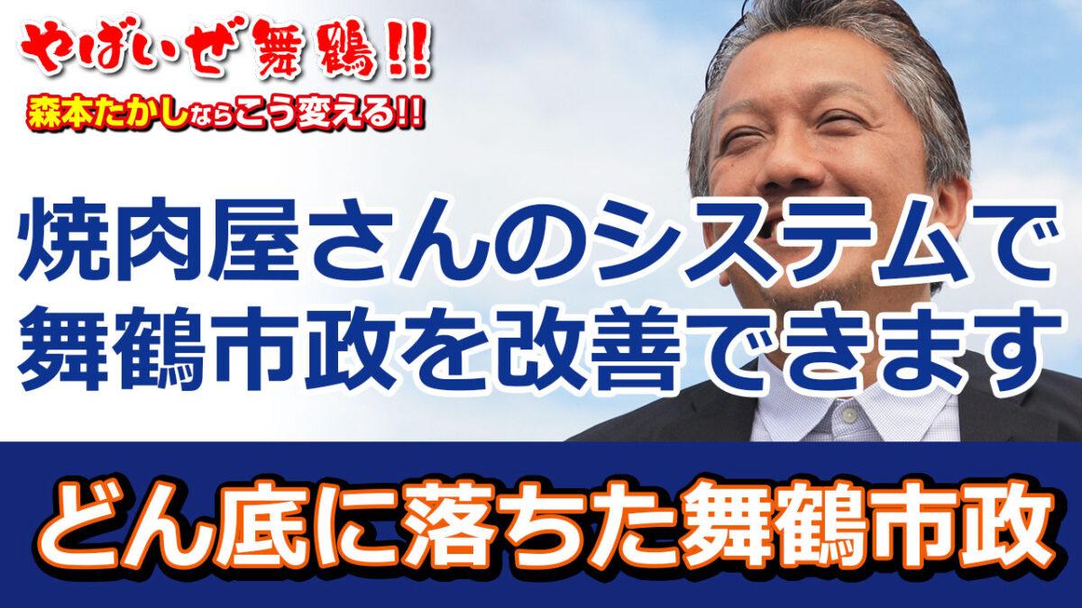 焼肉屋さんのシステムで舞鶴市政を改善