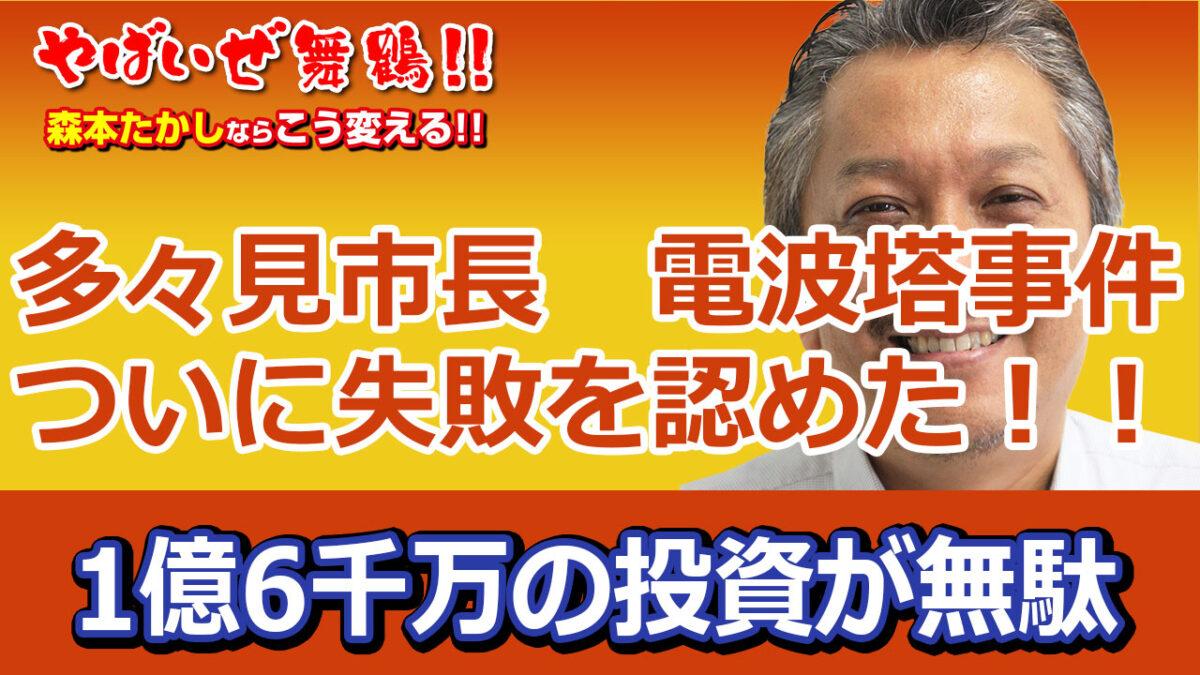 FM舞鶴電波塔事件 多々見市長がついに失敗を認めました 1億6千万円国税を無駄にしないために市税1990万円追加