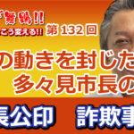 検察の動きを封じた多々見市長の暴挙 西舞鶴駅詐欺事件