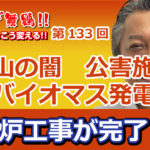 福知山の闇 公害施設 三恵カンコウバイオマス発電所ついに廃炉