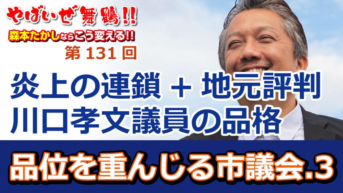 炎上の連鎖+地元評判 川口たかふみ議員の品格 品位を重んじる舞鶴市議会.3
